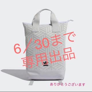 アディダス(adidas)のアディダス adidas バックパック リュック メンズ レディース(リュック/バックパック)