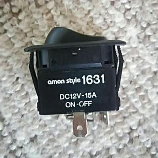 新品同様  エーモン 工業 ロッカスイッチ  車用 amon  1631
