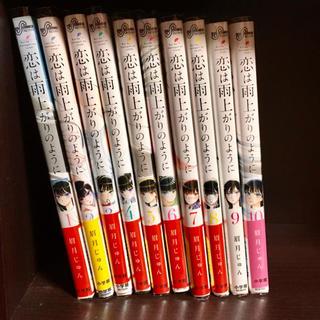 小学館 - 恋は雨上がりのように 全巻セット 1〜10巻