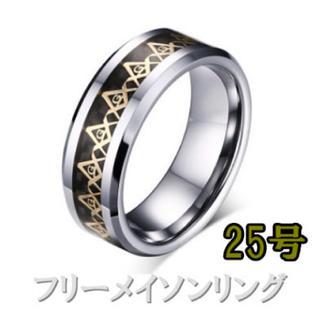 フリーメイソンリング25号(リング(指輪))