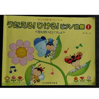 うたえる!ひける!ピアノ曲集1 ドレミ楽譜出版社(童謡/子どもの歌)