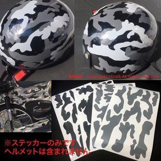 迷彩ヘルメット製作用/ステッカー/グレイ2色4種(半キャップ用)(ステッカー)