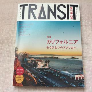 コウダンシャ(講談社)のTRANSIT/トランジット36号/カリフォルニア(地図/旅行ガイド)