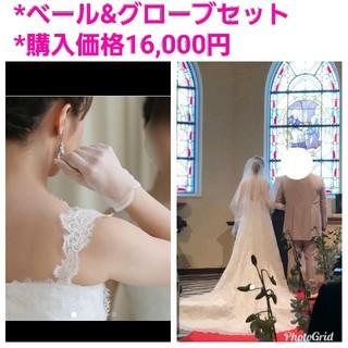 ヴェラウォン(Vera Wang)の♡yushi様♡ウェディングドレス グローブ ショートグローブ ベール ヴェール(手袋)
