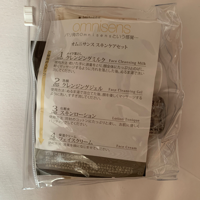 SHISEIDO (資生堂)(シセイドウ)のパリ発 オムニサンス アメニティセット。 コスメ/美容のスキンケア/基礎化粧品(化粧水 / ローション)の商品写真
