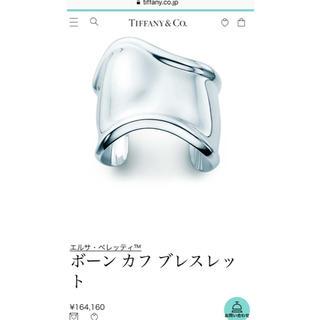 Tiffany & Co. - ティファニー ボーンカフ Tiffany&Co. Bone cuff 右手用 M