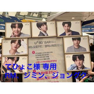 BTS ペンミ Magic Shop 非売品 LG カード