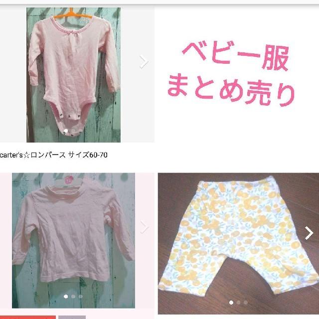 babyGAP(ベビーギャップ)のベビー服☆3着セット サイズ70 キッズ/ベビー/マタニティのベビー服(~85cm)(その他)の商品写真