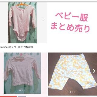 ベビーギャップ(babyGAP)のベビー服☆3着セット サイズ70(その他)