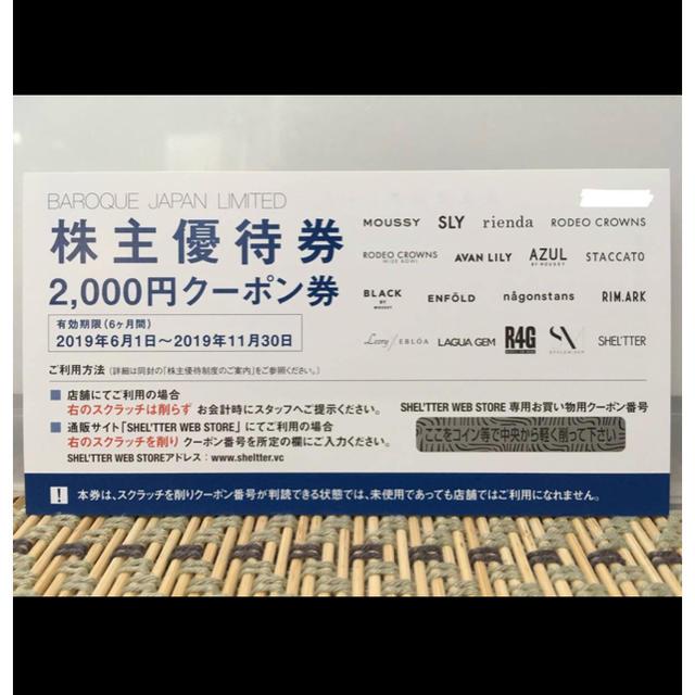 moussy(マウジー)の最新 バロック 株主優待券 2000円クーポン券 1枚 ~2019年11月30日 チケットの優待券/割引券(ショッピング)の商品写真