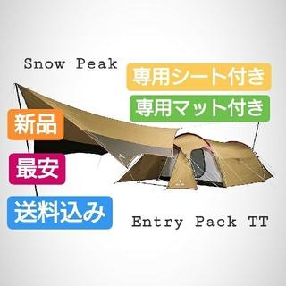 スノーピーク(Snow Peak)の最安 スノーピークエントリーパック TT と専用のマットシートセット 新品未使用(テント/タープ)