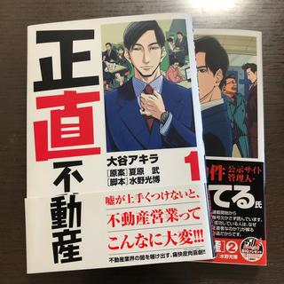 ショウガクカン(小学館)の正直不動産1、2巻セット(青年漫画)