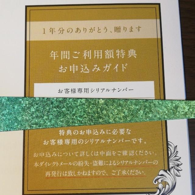 NTTdocomo(エヌティティドコモ)のドコモ クーポン(docomo dカード特典) チケットの優待券/割引券(その他)の商品写真