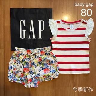 babyGAP - 今季新作★baby gapタンクトップ&ショートパンツ80