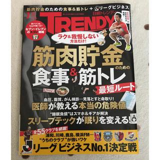 日経BP - 日経トレンディ 2019.7月号