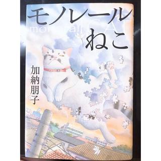 加納朋子「モノレールねこ」手作りしおり、ブックカバーセット(文学/小説)