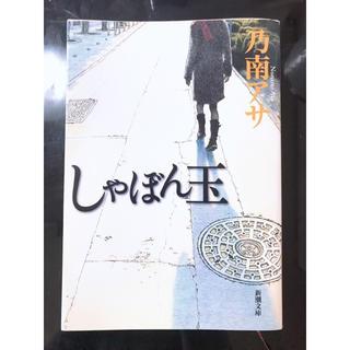 乃南アサ「しゃぼん玉」手作りしおり、ブックカバーセット(文学/小説)