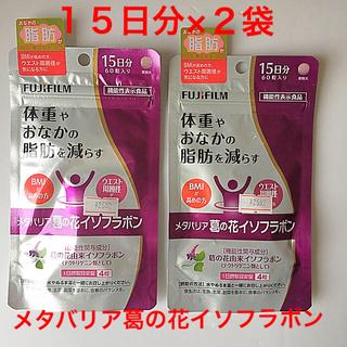 富士フイルム - 新品未開封❣️FUJIFILM  メタバリア葛の花イソフラボン 15日分✖️3袋