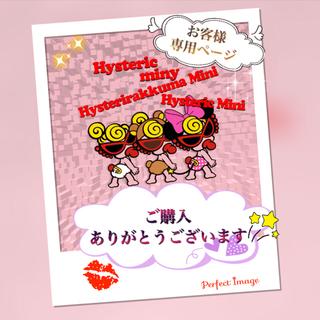 ヒステリックミニ(HYSTERIC MINI)のNo.①✩ iPhone8 手帳型ケース , iPhone7 手帳型ケース✩(iPhoneケース)