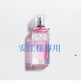 ディオール(Dior)の安江様専用(その他)