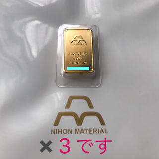 日本マテリアル 20g 24金 インゴット 3つです