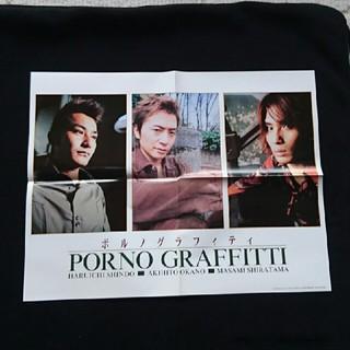 ポルノグラフィティ(ポルノグラフィティ)のポルノグラフィティ   ポスター(ミュージシャン)