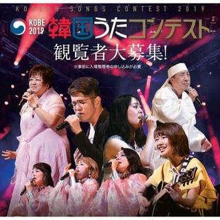 6/23神戸 KOBE2019 韓国うたコンテスト ゲストLukas KNOA