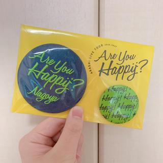 嵐 - Are you Happy?