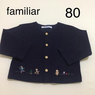 ファミリア(familiar)のファミリア familiar カーディガン 80 男の子 長袖 刺繍 ミキハウス(カーディガン/ボレロ)