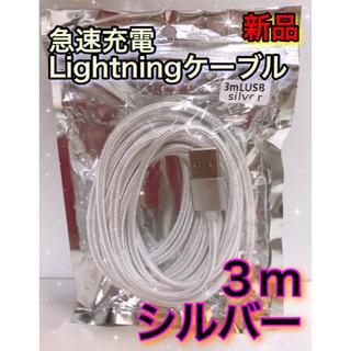 iPhone - 《新品》3m急速充電Lightningケーブル*ホワイトシルバー