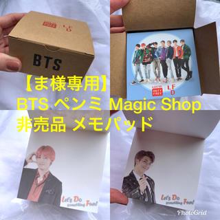 【ま様】BTS ペンミ Magic Shop 非売品 メモパッド