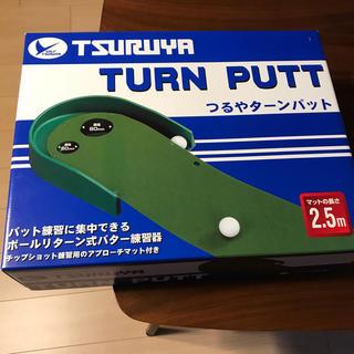 つるやターンパット パターゴルフ