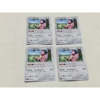 ポケモン(ポケモン)のミルタンク モーモーエール 4枚セット(カード)