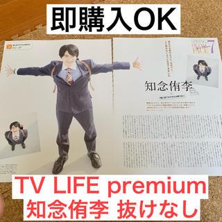 ヘイセイジャンプ(Hey! Say! JUMP)の【6/20まで】TV LIFE premium vol.28 知念侑李 切り抜き(アート/エンタメ/ホビー)