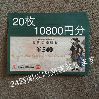 リンガーハット(リンガーハット)のリンガーハット株主優待券10800円分(レストラン/食事券)