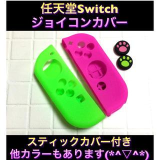 新品♦️任天堂Switch ジョイコンカバー スティックカバー付き 緑ピンク