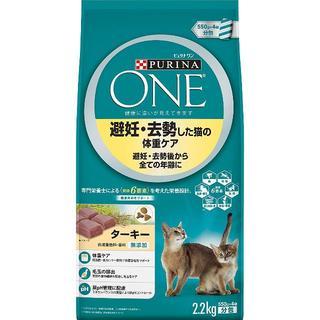 ピュリナ ワン キャットフード 避妊・去勢した猫の体重ケア 2.2kg(550g(猫)