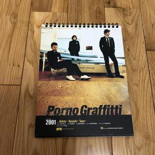 ポルノグラフィティ(ポルノグラフィティ)のポルノグラフィティ カレンダー  2001(ミュージシャン)