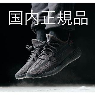 adidas - yeezy boost 350 v2 28.0cm