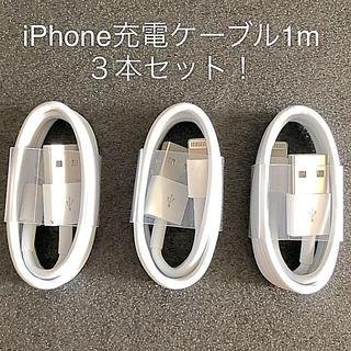 iPhone 充電 ケーブル 3本セット