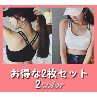 【残りわずか】英字ロゴ入りブラ インナー 黒白 2枚セット トレーニングウェア(ブラ)