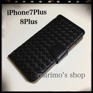 79785f2d03 iPhone7Plus&8Plus対応☆編み込み手帳型カバーケース☆ブラック(iPhoneケース)