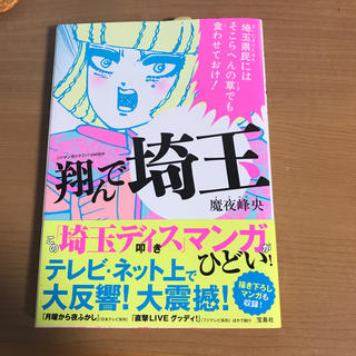 タカラジマシャ(宝島社)の翔んで埼玉 (女性漫画)