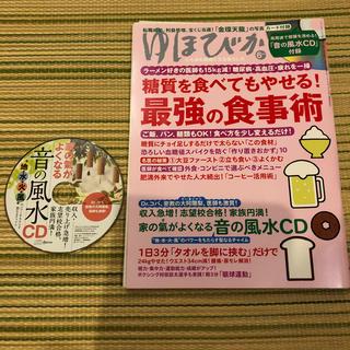 ゆほびか  音の風水CD(健康/医学)