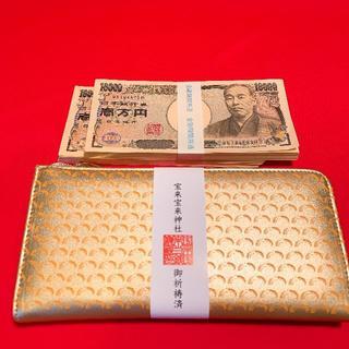 ■金運長財布 金運財布 お金とのご縁を結ぶ ゴールド(財布)