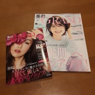 ショウガクカン(小学館)の美容雑誌◇美的GRAND(雑誌のみ)(ファッション)