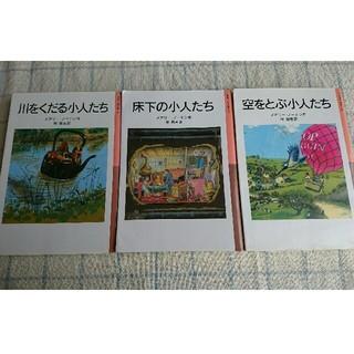 小人の冒険シリーズの単行本3冊セット(文学/小説)