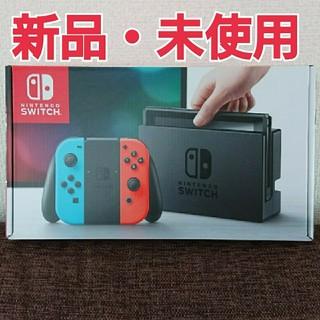 Nintendo Switch - 新品・未使用 任天堂 スイッチ ゲーム機 本体