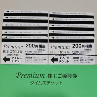 パーク24株主優待 2000円分(その他)