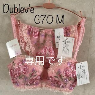 ワコール(Wacoal)のワコール Dublev'e C70M  魅せる谷間(ブラ&ショーツセット)